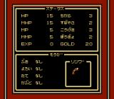 The Magic Candle: Volume 1 NES Stats screen