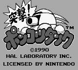 Trax Game Boy Japanese title screen