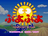 Puyo Puyo Sun SEGA Saturn Title Screen