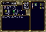 Langrisser I & II SEGA Saturn Shop for new items and equip your commanders.