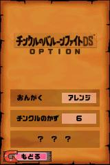 "Tingle's Balloon Fight DS Nintendo DS Option screen, ""???"" will be revealed to be the Gallery Corner [ギャラリーコーナー]"
