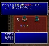 Final Fantasy II PlayStation Revolutionary feature: keywords and dialogue topics in a Japanese RPG! And one originally released in 1988, to boot!