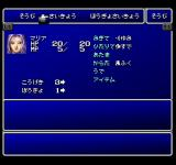 Final Fantasy II PlayStation Status screen