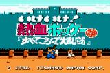 Kunio-kun Nekketsu Collection 3 Game Boy Advance Ike Ike! Nekketsu Hockey-bu: Subete Koronde Dairantō (title screen).