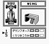 World Circuit Series Game Boy Wing.