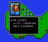Fire Emblem: Ankoku Ryū to Hikari no Tsurugi NES King's speech. You win etc.