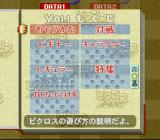 Picross NP Vol.1 SNES The main menu. Here you can see which puzzles are available and which you've already solved. They are all divided into different categories.