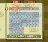 Picross NP Vol. 2 SNES The main menu, where all the different puzzles are shown. They are all sorted in different categories depending on difficulty or theme.