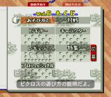 Picross NP Vol.6 SNES Volume 6 saw a new menu design, as well as a new title screen layout.