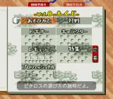 Picross NP Vol.8 SNES The main menu where all the puzzle can be found.