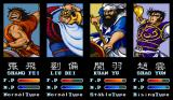 Dynasty Wars Arcade Select character