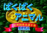 Baku Baku Animal Arcade Title screen