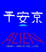 Heiankyo Alien Arcade Title screen