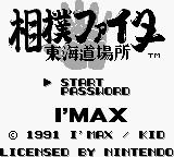 Sumo Fighter Game Boy Title screen (Japanese).