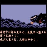 Illusion City - Gen'ei Toshi Sharp X68000 Intro detailing the story of the game