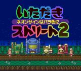 Itadaki Street 2: Neon Sign wa Bara-iro ni SNES The second title screen will appear after the first demo.
