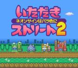 Itadaki Street 2: Neon Sign wa Bara-iro ni SNES Title screen.