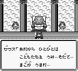 Herakles no Eikō: Ugokidashita Kamigami Game Boy In the Zeus' chamber