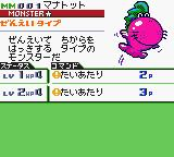 Trade & Battle: Card Hero Game Boy Color In-game menu: info on a monster card