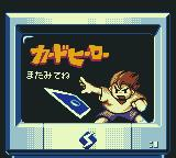 Trade & Battle: Card Hero Game Boy Color This screen shows up when you start a new game