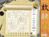 Sudoku Windows The game area. The grey numbers have been entered by the player