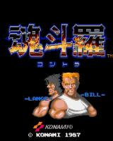 Contra Arcade Title screen (Japanese version)
