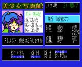 Bishōjo shashinkan Special: The Double Vision MSX Miyuki in the gymnasium; having progressed this far, you can't use your point-and-shoot anymore…