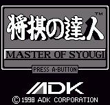 Master of Syougi Neo Geo Pocket Title screen
