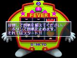 Sankyo Fever Vol. 3 PlayStation This little chap appears shortly after the disc is inserted. The writing disappears after a few seconds and he can be seen in all his glory
