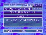 Sankyo Fever Vol. 3 PlayStation Selecting OPTION from the stat screen brings up this. Unfortunately I have no idea what game configuration changes these settings affect.