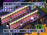Sankyo Fever Vol. 3 PlayStation Inside a pachinko parlor. The big white hand can be moved around to select a particular machine and game type