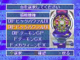 Sankyo Fever Vol. 3 PlayStation Each of these is a variant on the Pachinko machine. The player can play the machine or just the feature reels
