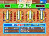 Hissatsu Pachinko Station Monster House Special PlayStation Inside the parlor the arrow keys are used to select a machine. The red characters in the message bar indicate that the player is currently pointing at an occupied machine