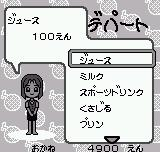 Melon-chan no seichōki Neo Geo Pocket Shop