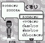 Melon-chan no seichōki Neo Geo Pocket Second shop