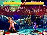 Asura Blade: Sword of Dynasty Arcade Small girl - dangerous