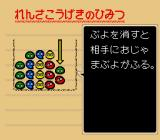 Puyo Puyo 2 SNES How to Play