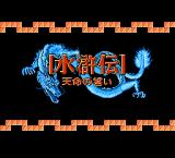 Bandit Kings of Ancient China NES Japanese title screen