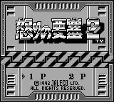 Ikari no Yōsai 2 Game Boy Title Screen.