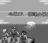 Fatal Fury 2 Game Boy Intro.