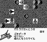 Uchū Senkan Yamato Game Boy Details about the enemy.