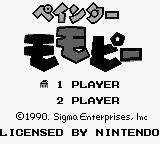 Painter Momopie Game Boy Title Screen.