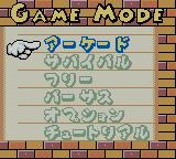 pop'n music GB: Disney Tunes Game Boy Color Game Mode.