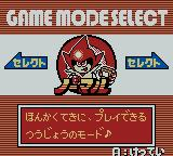 pop'n music GB: Animation Melody Game Boy Color Game Mode Select.