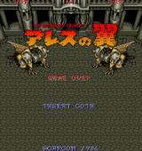 Legendary Wings Arcade Japanese title screen