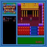 Emerald Dragon Sharp X68000 Start of the game