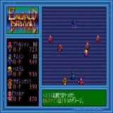 Emerald Dragon Sharp X68000 Battle