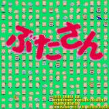Psycho Pigs UXB Sharp X68000 Butasan port title screen