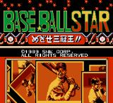 Baseball Stars NES Japanese title screen