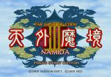 Tengai Makyō III: Namida PlayStation 2 Title screen